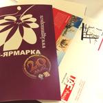 Включение рекламных материалов в общий пакет, выдаваемый участникам ярмарки при регистрации